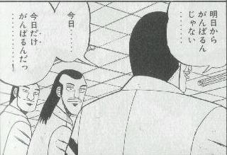アニメ・漫画の悪役キャラが放った名言と言えば?「自分を救えない奴は他人なんか絶対に救えないぞ。」