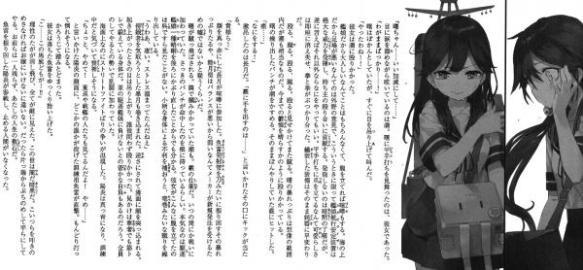 【画像】艦これのラノベ版の戦闘描写クッソワロタw w w w w w w w w w w w w w w