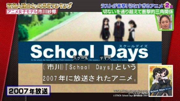 【動画追加】スクールデイズの誠殺害シーンがテレビで紹介される放送事故wwww