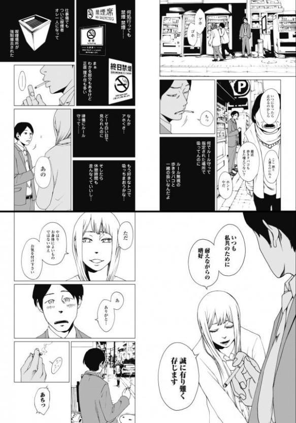 【画像】ヤニカスが描いた漫画ワロタwwwwwwww
