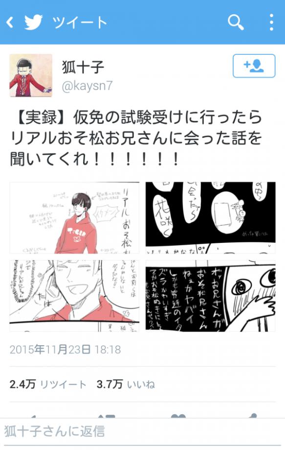 【悲報】腐女子、リアルおそ松さんにフォローされる