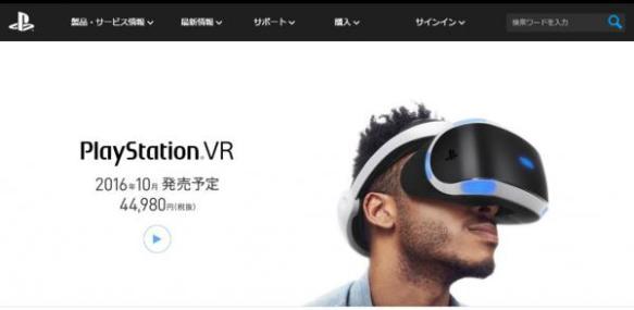 【速報】PSVR、10月発売!価格は税別4万4980円。思ったより高いなwww