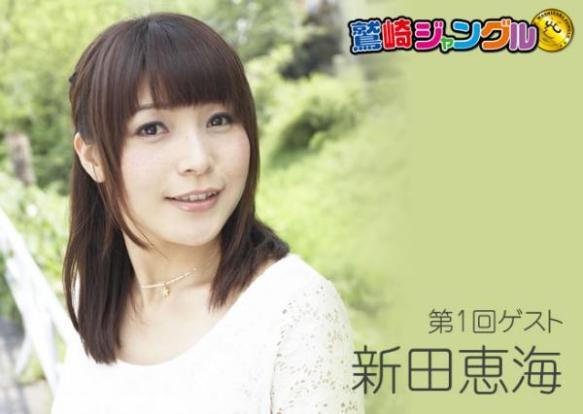 【悲報】新田恵海さん、80分の手渡し会を15分で切り上げる