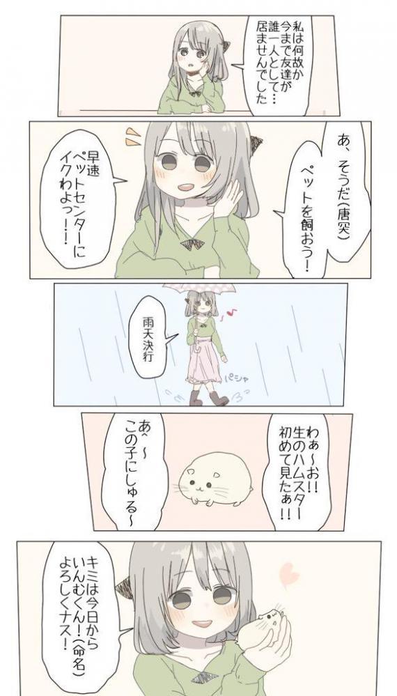 【画像】Twitterの淫夢系女子が描いた漫画が悲しすぎると話題に