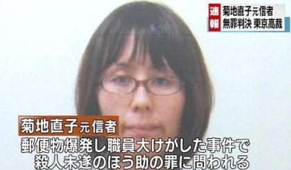 オウム真理教元信者・菊地直子被告(43)の控訴審判決、一審の裁判員裁判での懲役5年から一転無罪に … 平成7年の東京都庁郵便物爆破事件で爆薬の原料を運んだ殺人幇助の罪に問われる