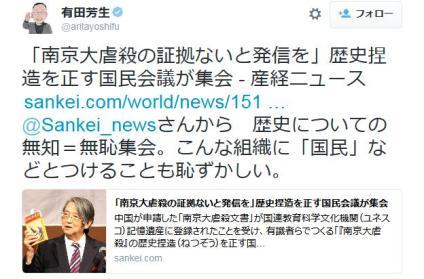 有田芳生氏「歴史の無知=無恥集会。こんな組織に『国民』などとつけることも恥ずかしい」 … 「『南京大虐殺の証拠は無い』と歴史捏造を正す国民会議が集会」という記事に
