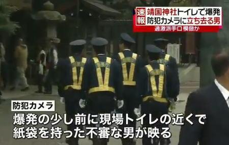 靖国神社のトイレでの爆弾テロ事件、韓国籍の男が関与の疑い … 防犯カメラに写っていた不審な男は韓国人、現場の遺留物にハングルの記載、宿泊したホテルの捜索では事件直後に出国
