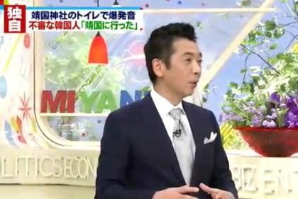 宮根誠司氏『ミヤネ屋』にて、靖国神社で起きた爆発音事件を「テロ」と断言 … 日本テレビ系は韓国まで行き、目撃された不審韓国人とみられる男に独自取材、証言を入手(動画)