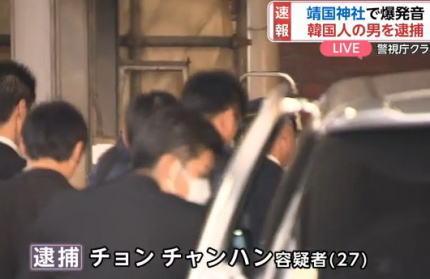 靖国神社爆弾テロ事件、韓国人・チョン・チャンハン(全昶漢)容疑者(27)を逮捕 … 9日朝に羽田空港から再度入国、現場に墜ちていた吸い殻のDNAがホテルで採取された物と一致