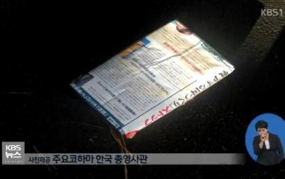 韓国領事館での汚物事件、韓国側の報道により発見された不審物は、なぜか日本共産党のチラシが使用されていた事が判明(画像)