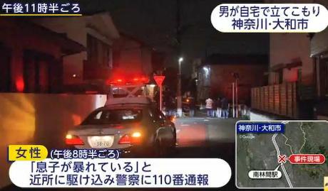 神奈川県大和市で、日本刀のような刃物を持ち自宅に6時間ほど立てこもっていた50代の男逮捕 … 「自宅の中で息子が暴れている」と通報→ 警察官2人が男に切りつけられて顔や肩にけが