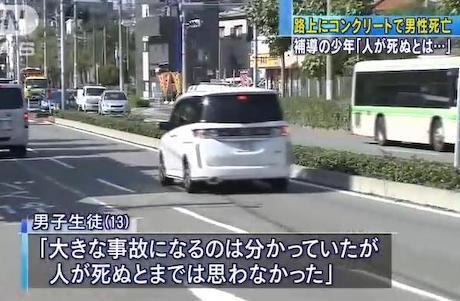 「大騒ぎになるのを見たかった」 大阪・住之江で路上にコンクリートブロックを移動、バイクを運転していた男性(51)が衝突し死亡した事件、中2男子生徒(13)を補導し児童相談所に送致
