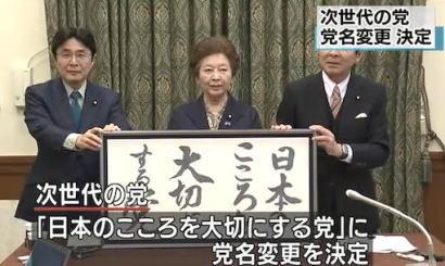次世代の党、党名を「日本のこころを大切にする党」に変更