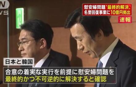 日韓外相会談、韓国側の要請で会談の正式な合意文書は無し … 記者からの質問も受け付けない異例の形式