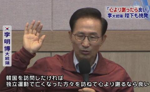 """日本人が韓国に対する印象を決定的に悪化させた2012年・李明博の""""竹島上陸""""""""天皇陛下侮蔑発言""""、その背景とは … 李明博の側近が回顧録 - 朝日新聞"""