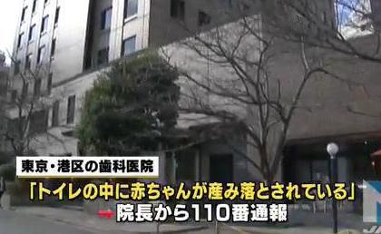 東京・港区の歯科医院のトイレで女の子の赤ちゃんが産み落とされているのが見つかり、1時間後に死亡 … 歯科医院勤務の20代女性が産み、体調不良の為に自分で別の病院に行き入院中