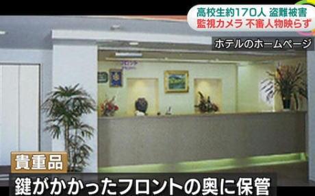 高校生170人分の貴重品大量盗難があった「ホテルサニー志賀」、保管場所のフロント周辺の監視カメラは4回作動 … 貴重品を確認するホテルの社長や素通りする人だけで不審者は映らず