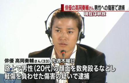 俳優・高岡奏輔(33)世田谷区太子堂の路上で20代男性を殴り、傷害の現行犯で逮捕 … 「飲食店でからまれた」 現在は釈放