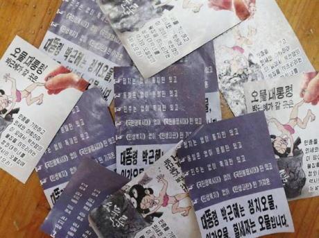北朝鮮「朴槿恵政権を打ちのめそう」 ほぼ毎日のように韓国に対し無慈悲なビラ散布攻撃、計100万枚に … 韓国「こっちもビラ攻撃ぐらいできるニダ」「冬場は風が北寄りだからあっちが有利ニダ」