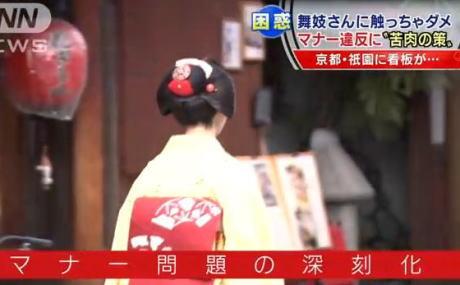 京都・祇園で増加する外国人観光客のマナー違反、「舞妓さんに触らないで」の立て看板設置 … 袂を引っ張られたり、かんざしを取られたりなどのトラブル