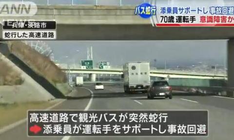 淡路鳴門自動車道でバスが蛇行運転し、女性添乗員の補助運転で事故を回避した問題、運転手(70)に「癲癇」の診断結果 … 日本てんかん協会「適切な治療を受ければ運転に支障はない」