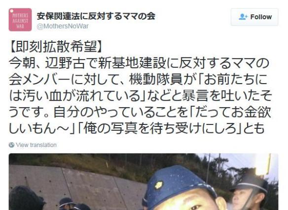 「辺野古移設反対活動家が機動隊員に『汚い血』と暴言吐かれた」とのツイートは捏造か … 沖縄県警「調査の結果、指摘のような事実はナシ」→ ママの会の該当ツイート、こっそり削除される