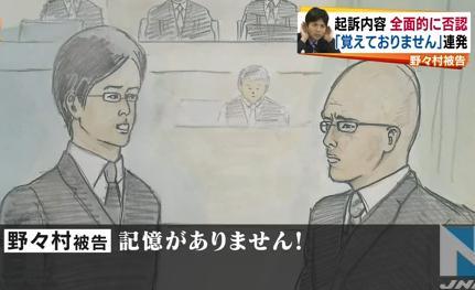詐欺罪などに問われている野々村竜太郎被告(49)の初公判、「12月9日に記憶障害と診断された。記憶を確認するので」 裁判長「早く答えて」 弁護人すらも「説明する気があるんですか」