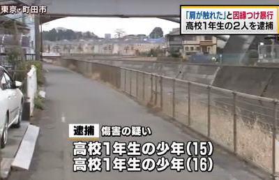 「ストレスの解消だった」「暴行を加えて転ぶ姿が面白かった」 … 神奈川県大和市に住む高校1年生の少年2人、町田市の路上ですれ違った60代男性に因縁をつけ、殴る蹴るの暴行を加え逮捕
