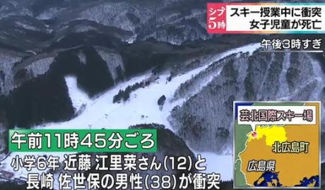 小学校のスキー授業で小6・近藤江里菜さん(12)、スノボの男性(38)と衝突し死亡、男性も重傷 … 女子児童が猛スピードで滑降→ 男性が正面に曲がって入ってきて衝突したとの目撃談