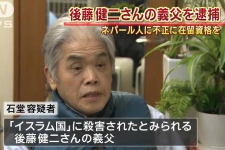 ISに殺害された後藤健二さんの義父(マザーアースの旦那)は人買いブローカーだった … 石堂行夫容疑者(79)を逮捕、外国人に虚偽の在留資格を取得させ280万円ほどを受け取る
