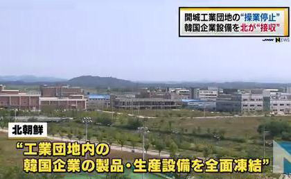 北朝鮮、開城工業団地内の韓国企業の資産や生産設備を全面的に凍結し接収すると発表 … 韓国企業の開城工業団地からの撤収に対抗、1日あたり約1億6000万円の損害
