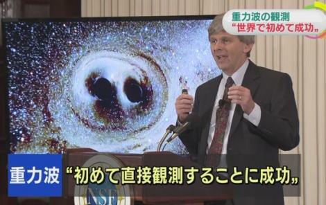 アインシュタインが予言した「重力波」、アメリカにある「LIGO重力波観測所」の国際研究チームが初めて直接観測することに成功したと発表 … 観測はノーベル賞に値する成果