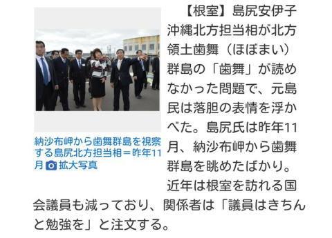 歯舞が読めなかったミスを叩こうとした北海道新聞、「島尻安伊子沖縄北方担当相、歯舞(ほぼまい)が読めず。関係者は『きちんと勉強を』」とルビを振り間違えブーメランに