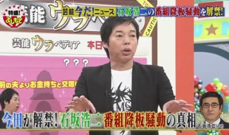 「100%ウソ。間違ってる情報」 今田耕司(49)「なんでも鑑定団」の石坂浩二とプロデューサーとの確執について語る(動画) … 「あの石坂さんに対してイジメなんてできるわけない」