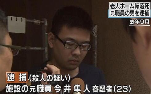 川崎の老人ホーム「Sアミーユ川崎幸町」で3人の老人が転落死した事件、元職員・今井隼人容疑者(23)を逮捕 … 入所者の現金を窃盗し解雇、3人の内87歳老人を落とした事を認める