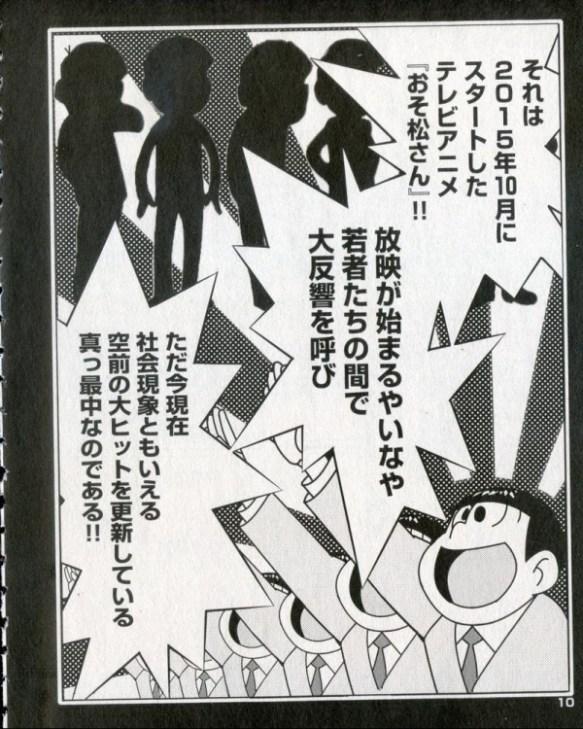 【画像】おそ松さんの凄さを描いた漫画wwwwもはや社会現象じゃねーかwwwwww