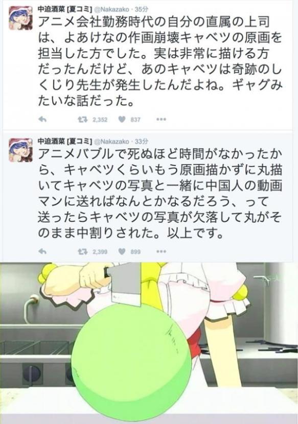 【朗報】アニメ伝説の作画崩壊『キャベツ』の誕生秘話が明かされる