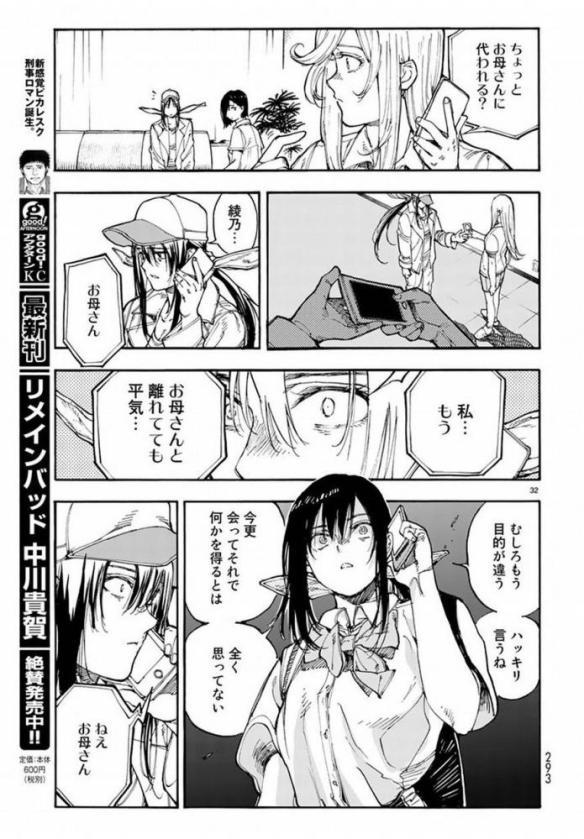 【朗報】「はねバド」の綾乃ちゃん、遂にぐう畜マッマとの絶縁を宣言