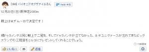 【競馬】 エアグルーヴ最後の産駒・ショパンが20日阪神2000でデビュー(Mデムーロ)
