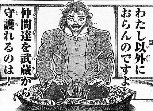 【画像】刃牙道の本部以蔵vs宮本武蔵、ついに決着がつく。まさかの結末でワロタwwwwwwww