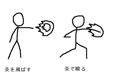 【画像】炎使いの攻撃方法、この二種類しかない