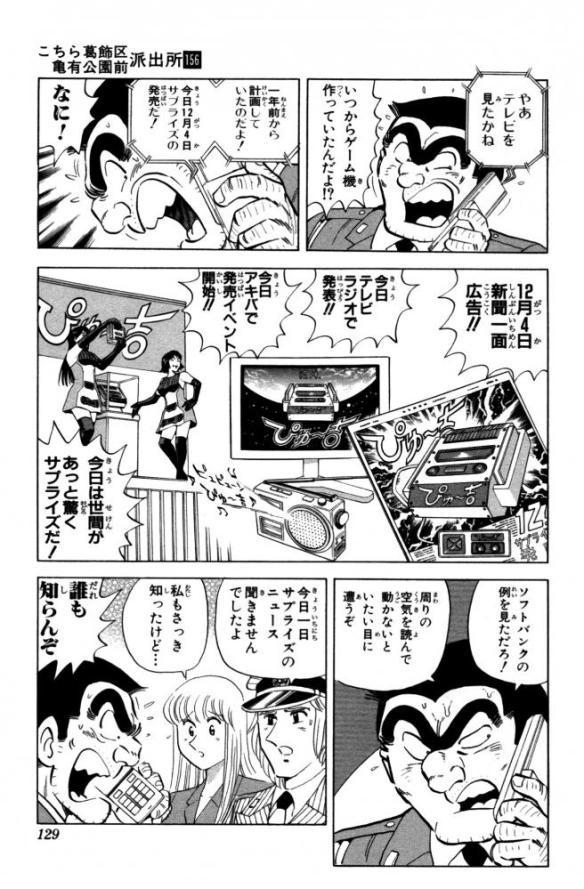 【画像】こち亀、任天堂NXがたどる未来を予言していたwwwwww