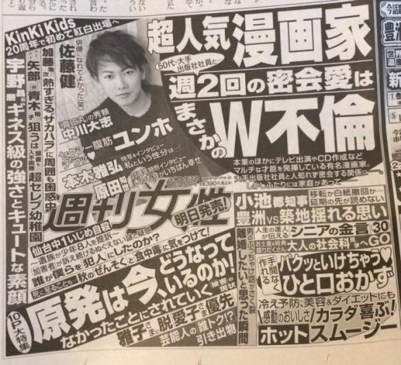 【速報】超人気漫画家が不倫