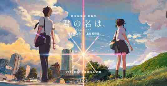 とある雑誌が『君の名は。』を酷評する「ネトウヨ&キモオタが思いついたH漫画のよう」