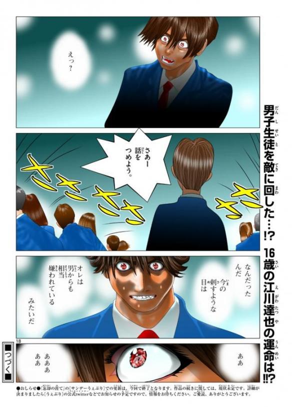 【朗報】江川達也の人生最後の漫画、とんでもない打ち切りで無事連載終了