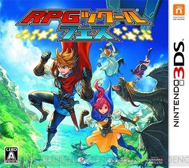 3DS版RPGツクール、広報係が「お前らどんな大作作る気だよ」と挑発するwwwwwww
