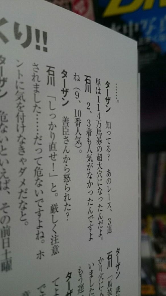 【競馬】 柴田善臣「しっかり直せ!」石川「はい…」 ←えぇ…