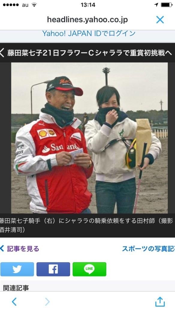【競馬】 シャララの田村調教師、菜七子ちゃんと喋れてめっちゃ嬉しそうwwwwww