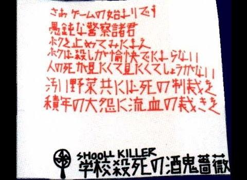 週刊文春、東京都内のアパートに住む神戸連続児童殺傷事件の犯人・元少年A(33)を取材→ 「命がけで来てんだろ?」「お前、顔と名前覚えたぞ」と記者を恫喝、詳細と現在の素顔を掲載