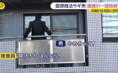 京都府警の捜査員「開けろや!」、詐欺グループ摘発に新宿の容疑者宅のベランダからガラスを割る→ 警視庁の警官「近隣の住民から通報を受けて来たけど」 京都府警「えっ?」 警官「えっ?」